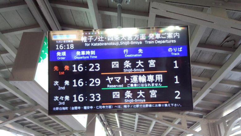 【駅の電光掲示板おもしろ画像】駅の電光掲示板に表示された「ヤマト運輸専用」(笑)