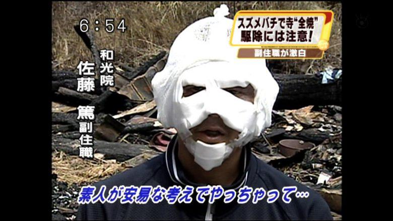 【テレビ珍事件おもしろ画像】スズメバチ退治で全焼したお寺の副住職が志々雄真実(笑)