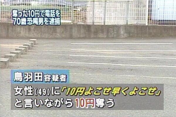【珍事件画像】電話を掛けるために女性から10円を奪った70歳の老人(笑)