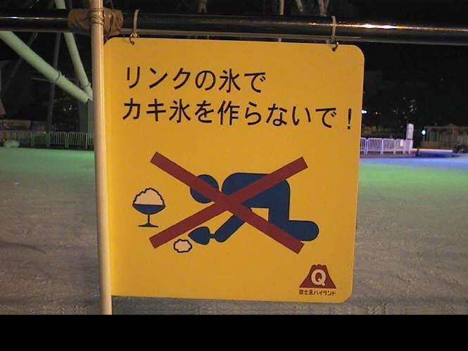 【看板おもしろ画像】富士急ハイランドのスケートリンクの看板がおもしろい(笑)