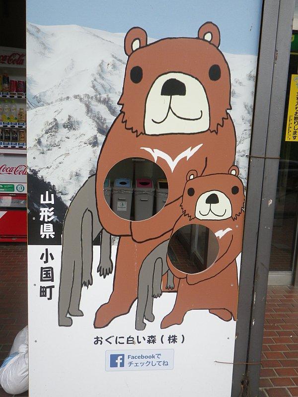 【顔ハメ看板おもしろ画像】熊のイラストが描かれたシュールな顔ハメ看板(笑)
