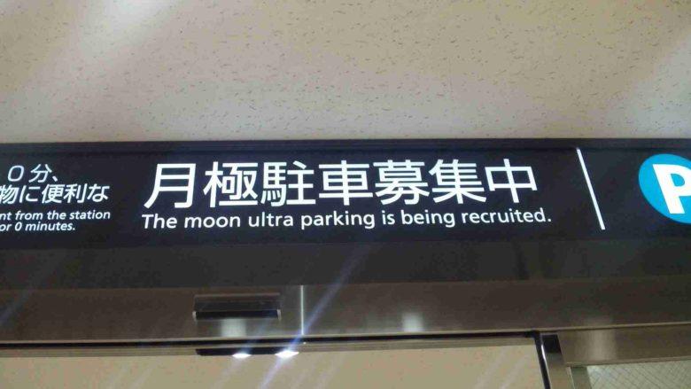 【看板おもしろ画像】英訳が無茶苦茶な月極駐車場の看板(笑)