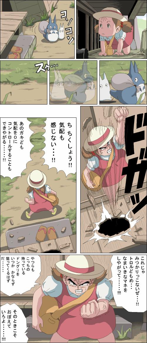 【トトロとドラゴンボールパロディおもしろイラスト画像】トトロに逃げられて怒るメイベジータ(笑)