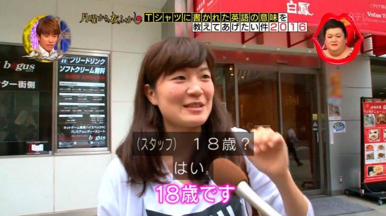 【英字Tシャツ着た女子テレビインタビューおもしろ画像】恥ずかしい英字Tシャツを着た女子たちにテレビインタビュー(笑)
