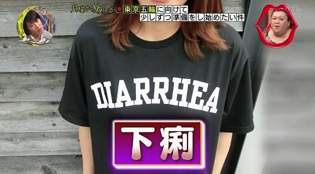 【英語Tシャツおもしろ画像】英語で「下痢」と書かれた恥ずかしいTシャツ(笑)