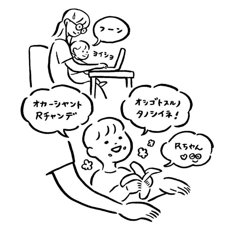 【テレワークおもしろ画像】Zoom会議で3歳児とお母さんに起きたかわいいハプニング(笑)