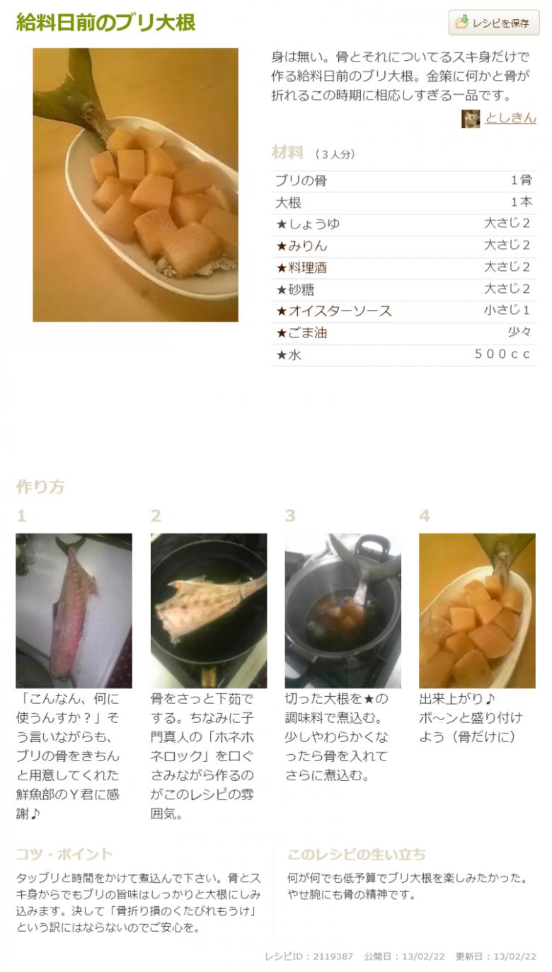 【料理おもしろ画像】クックパッドとしきんさんの給料日前と後のおもしろレシピ(笑)