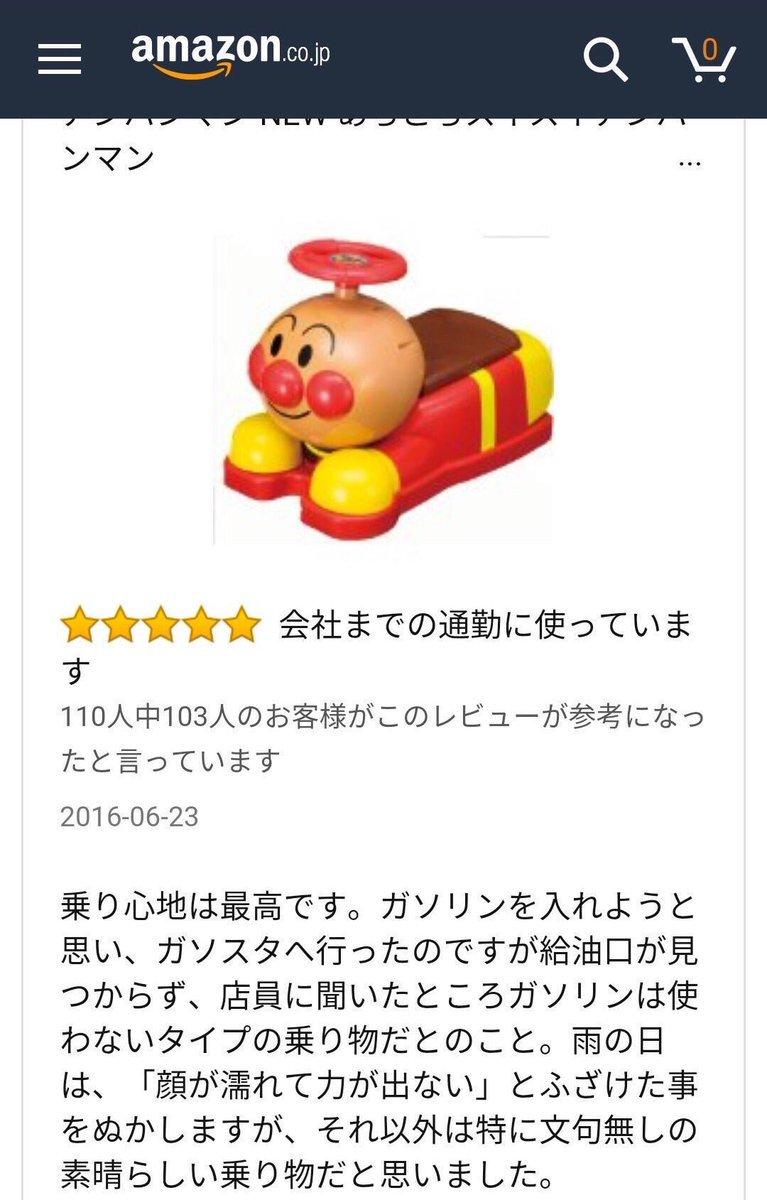 【Amazonレビューおもしろ画像】子ども玩具アンパンマンカーのAmazonレビューがおもしろい(笑)