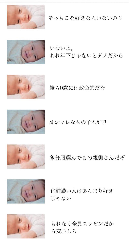 リボルバーズ丸谷の赤ちゃんネタおもしろ画像