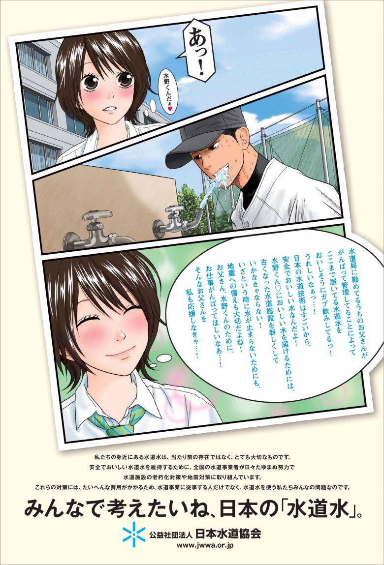 【日本水道協会ポスターおもしろ画像】病んでる日本水道協会ポスターの女子生徒(笑)