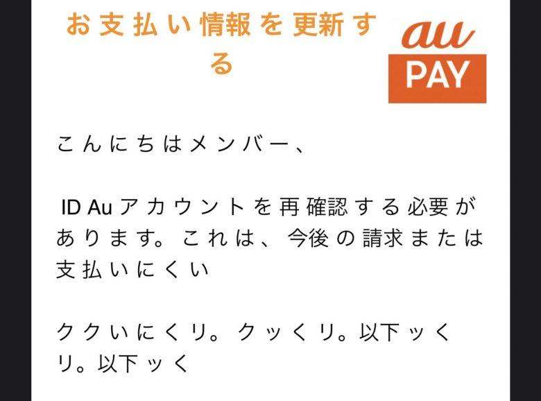 au PAYのフィッシング詐欺メールに爆笑(笑)
