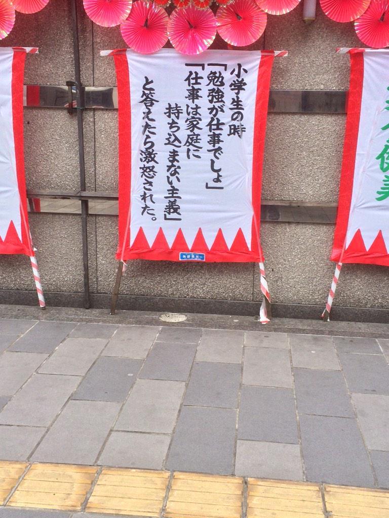 福岡のパチンコ店の花輪コピーがおもしろい(笑)