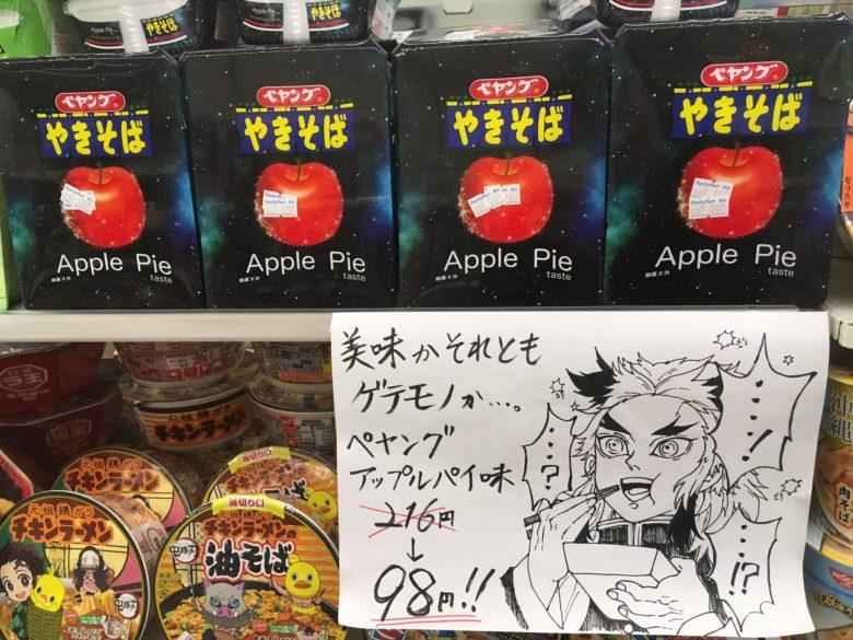 【鬼滅の刃おもしろ画像】「ペヤング アップルパイ味」を食べて何も言えなくなる煉獄さん(笑)
