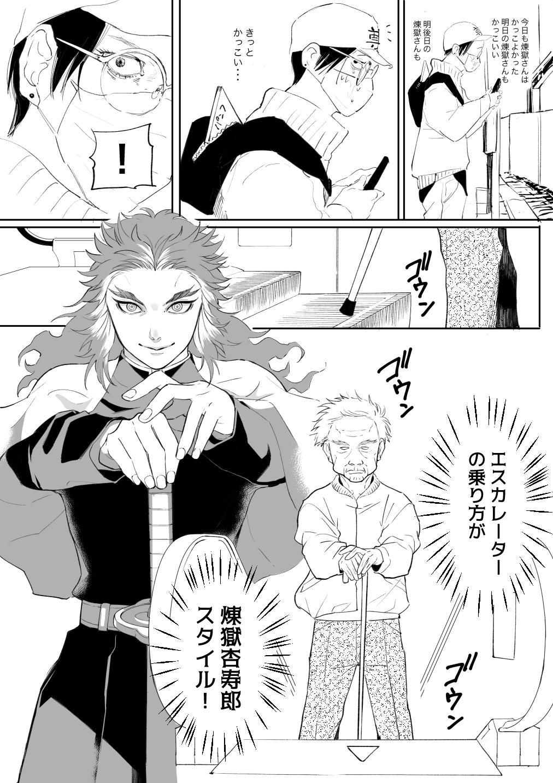 杏 かっこいい 煉獄 画像 寿郎