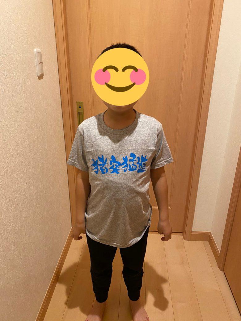 【鬼滅の刃おもしろ画像】いつでも伊之助に変身できる小学生男子が好きそうなTシャツ(笑)