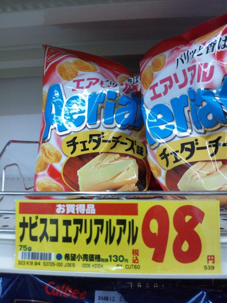 【値札誤植おもしろ画像】スーパーでスナック菓子「エアリアル」の誤植値札(笑)
