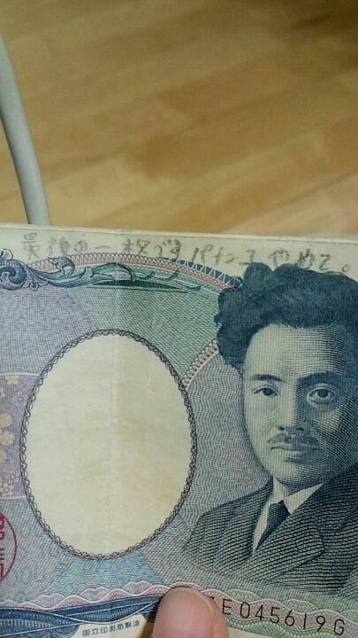 【パチスロおもしろ画像】パチンコ屋で見かけた千円札に書かれたていたメッセージ!