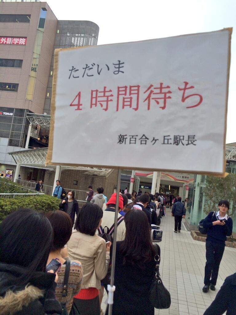 4時間待ちの新百合ヶ丘駅の定期券売り場(笑)