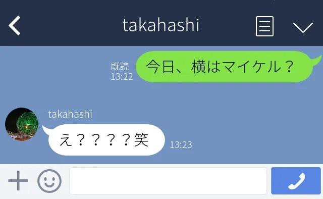 【LINE誤変換おもしろ画像】LINEで「今日、横浜行ける?」のすごい誤変換(笑)