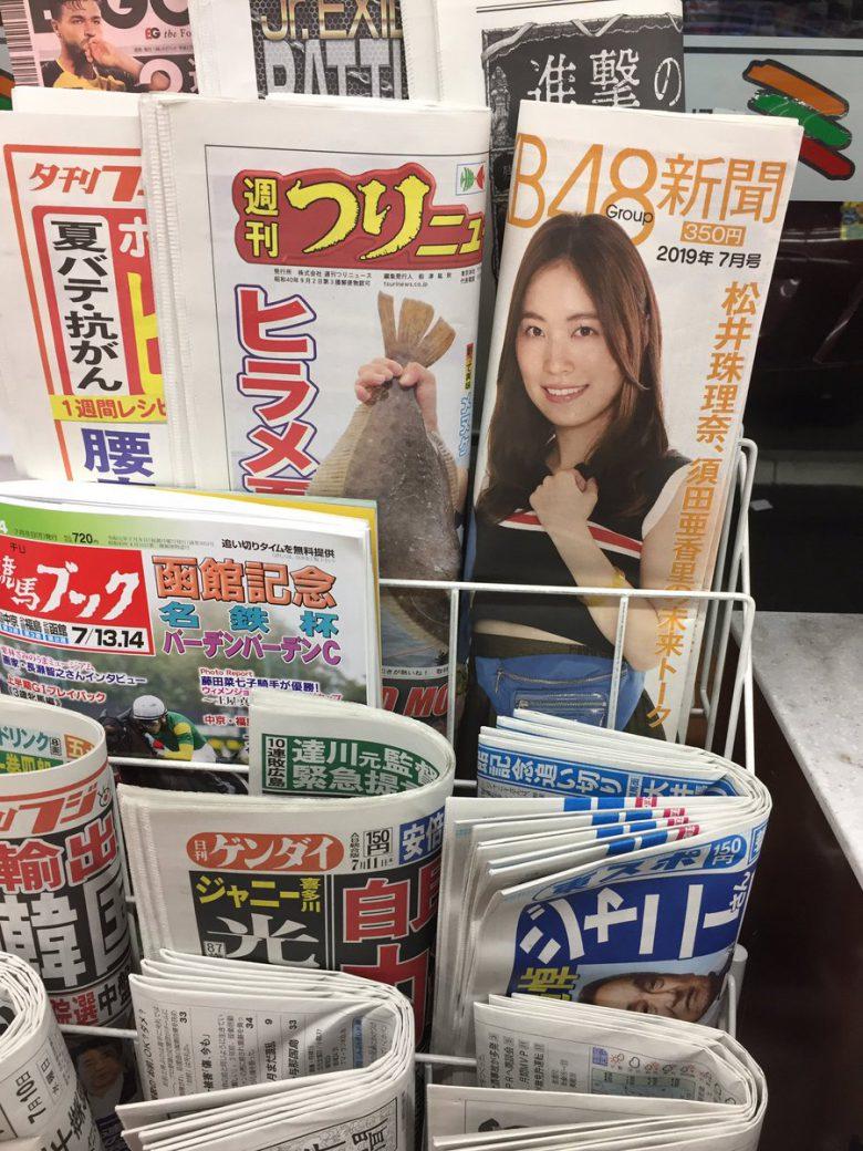 【松井珠理奈の一致おもしろ画像】ヒラメを釣った松井珠理奈(笑)