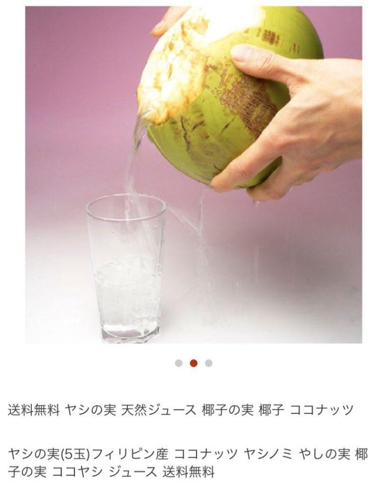 注ぐのがヘタなヤシの実ジュースの広告(笑)