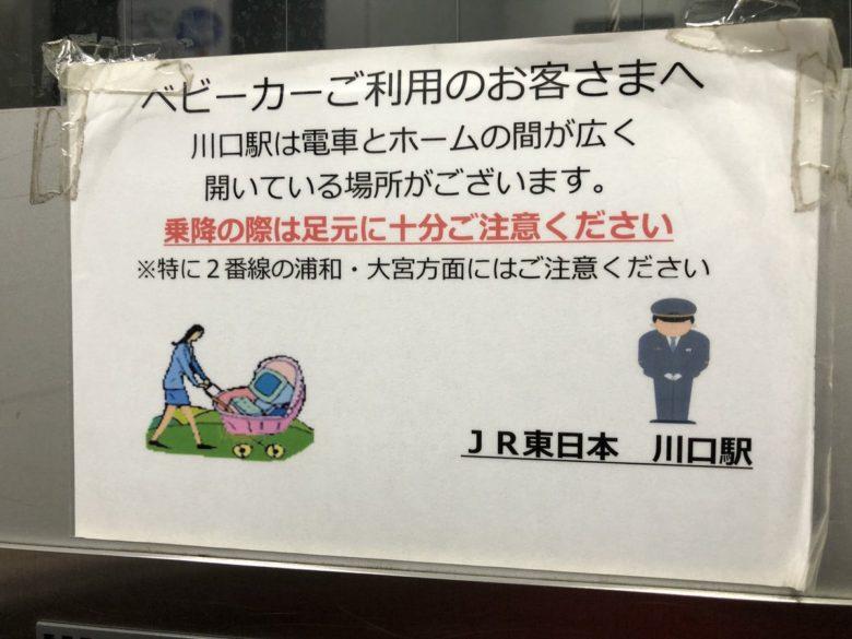 【張り紙おもしろ画像】川口駅のベビーカー利用者に向けた張り紙のイラスト(笑)