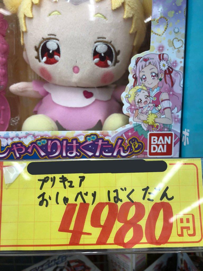 【値札誤植おもしろ画像】プリキュア抱き人形「おしゃべりはぐたん」、爆弾になる(笑)