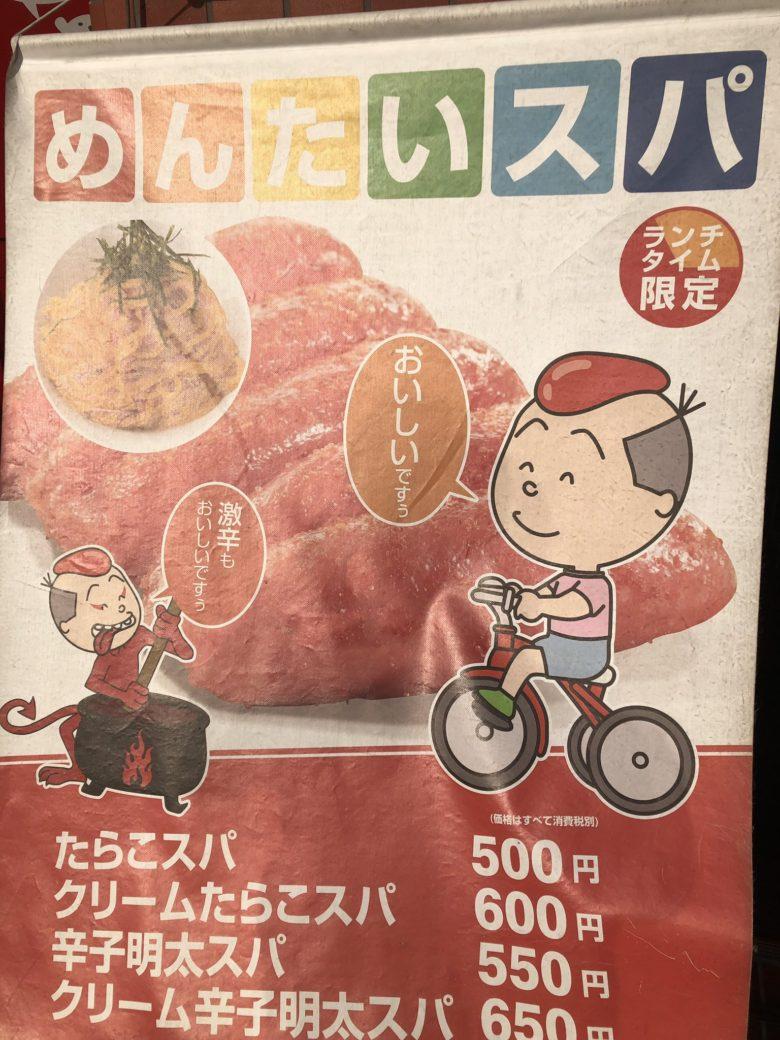 【サザエさんおもしろ画像】飲食店のめんたいスパ垂れ幕にタラちゃん(笑)