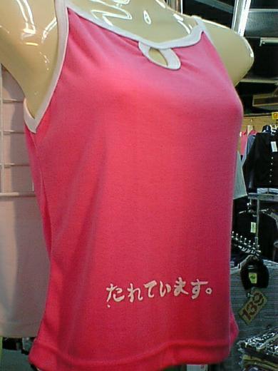 【日本語Tシャツおもしろ画像】垂れてることをアピールするおかしな日本語Tシャツ(笑)