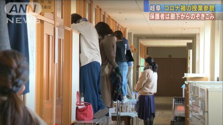 コロナ禍で親が廊下の窓から覗き込む授業参観の様子!