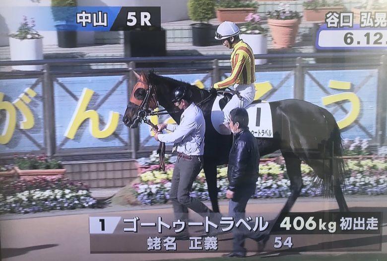 コロナ時代を感じる名前の競走馬「ゴートゥートラベル」(笑)