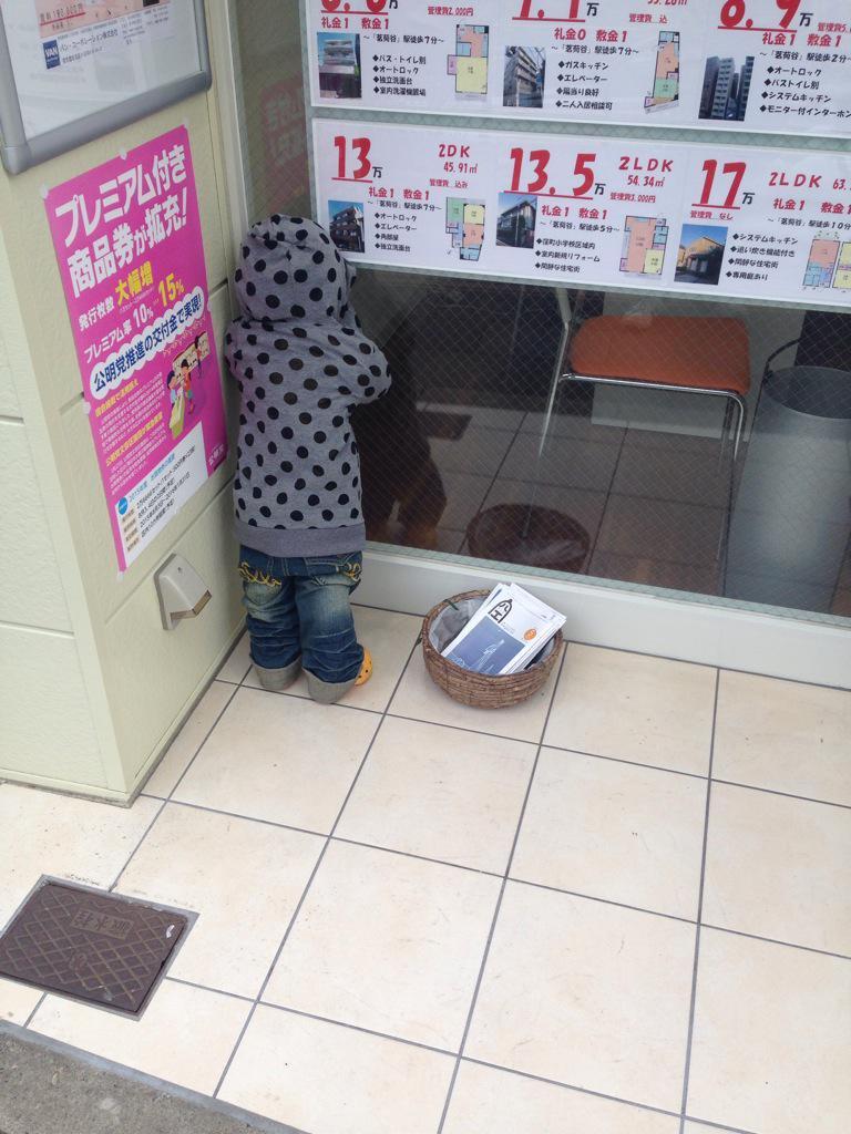 不動産屋を覗く子どもに近づいたらびっくり(笑)