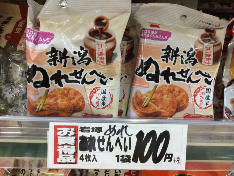 【スーパーの誤植値札おもしろ画像】お菓子「新潟ぬれせんぺい」のひどい誤植値札(笑)