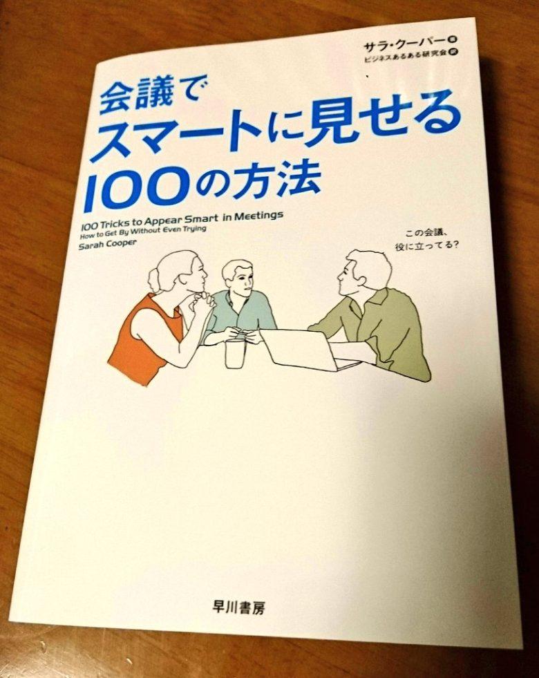 『会議でスマートに見せる100の方法』とかいう面白すぎる本(笑)