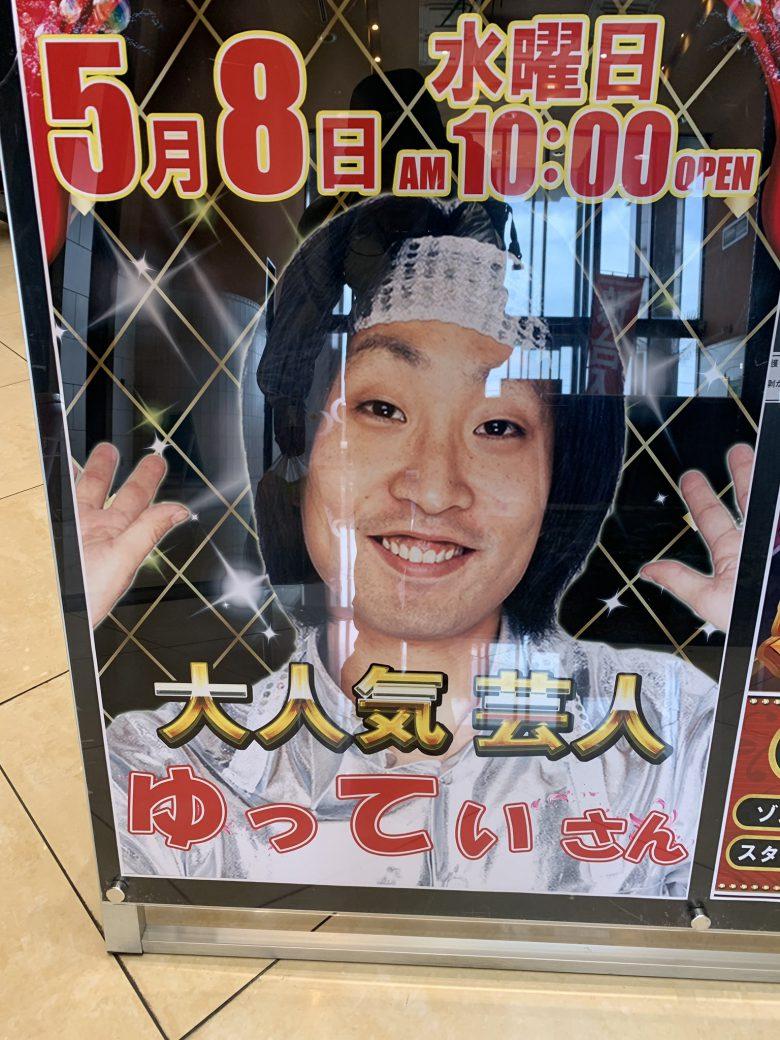 大人気芸人ゆってぃのパチンコ営業の光景が切ない(笑)