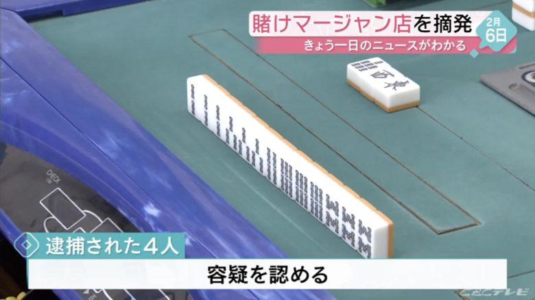 【珍事件おもしろ画像】賭け麻雀店の摘発ニュースで押収した牌の並びがすごい(笑)