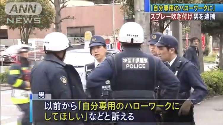 【珍事件画像】ハローワークでスプレー吹き付けて逮捕された男の動機!
