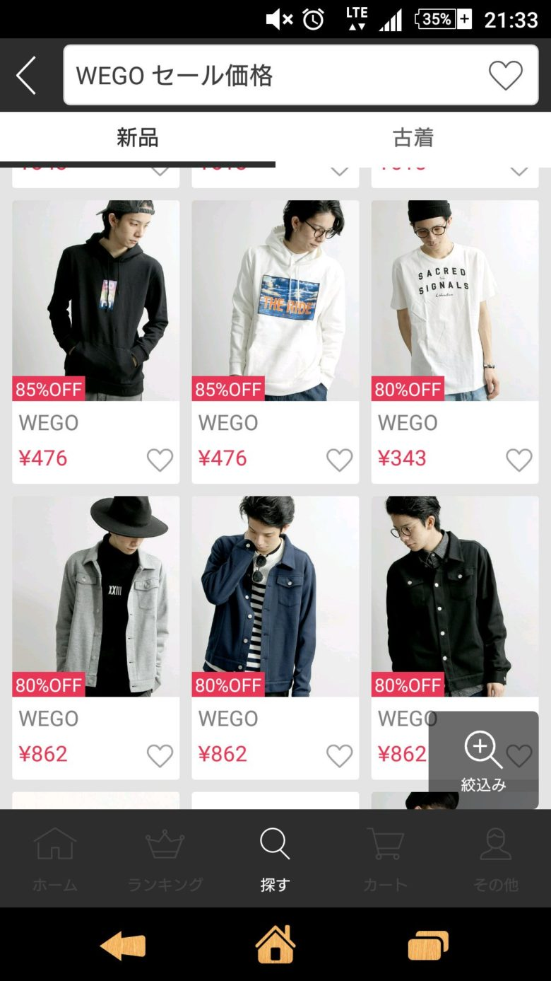 【WEBファッション広告おもしろ画像】絶対足元になんかいるZOZOTOWNアプリの男性モデル画像(笑)