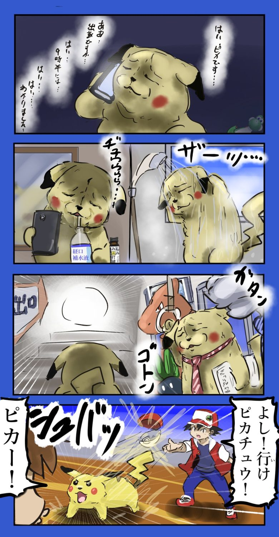 【ポケモンおもしろイラスト】モンスターボールの中から出勤するピカチュウ(笑)
