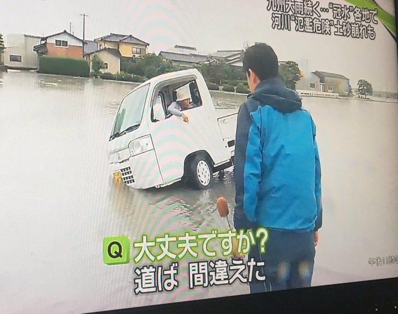 【冠水おもしろ画像】九州豪雨の冠水の中、道を間違えた人(笑)