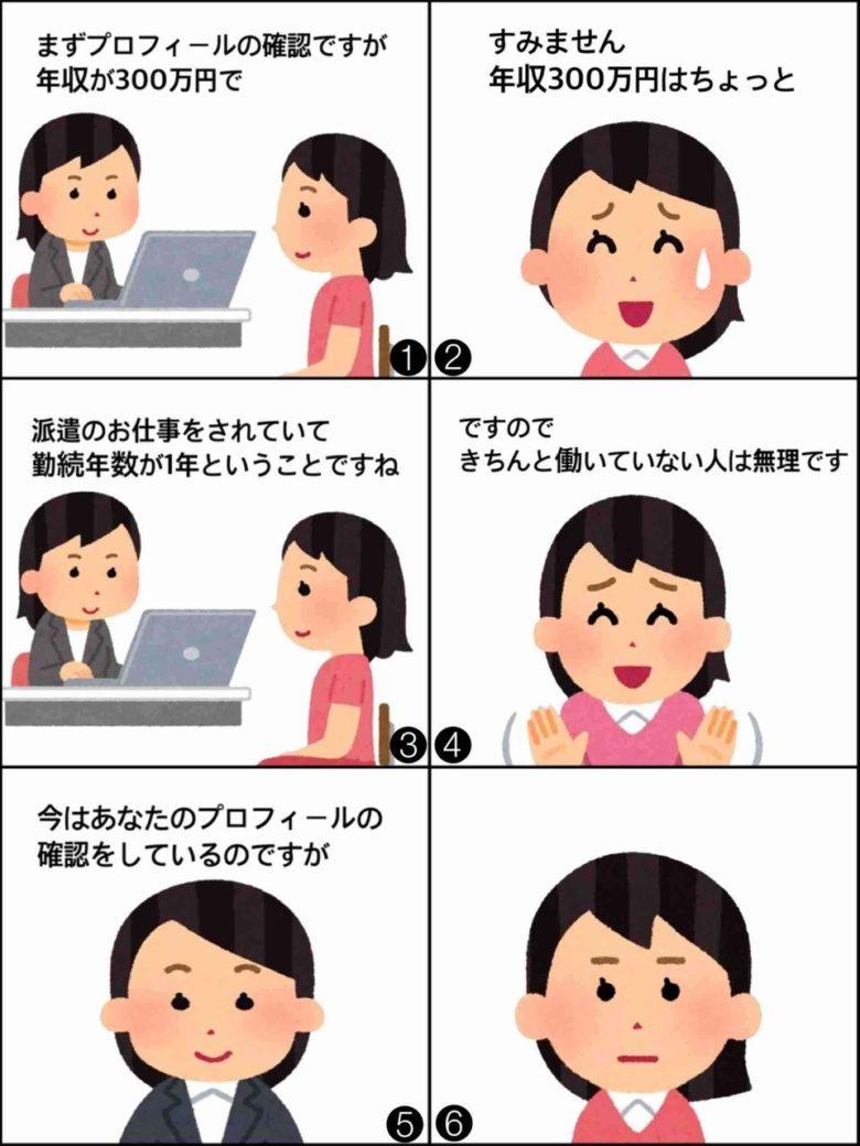 【婚活女子おもしろ4コマイラスト】結婚相談所で勘違いする婚活女子(笑)