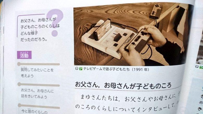 教科書に載っていたファミコンで遊ぶ子どもに違和感(笑)
