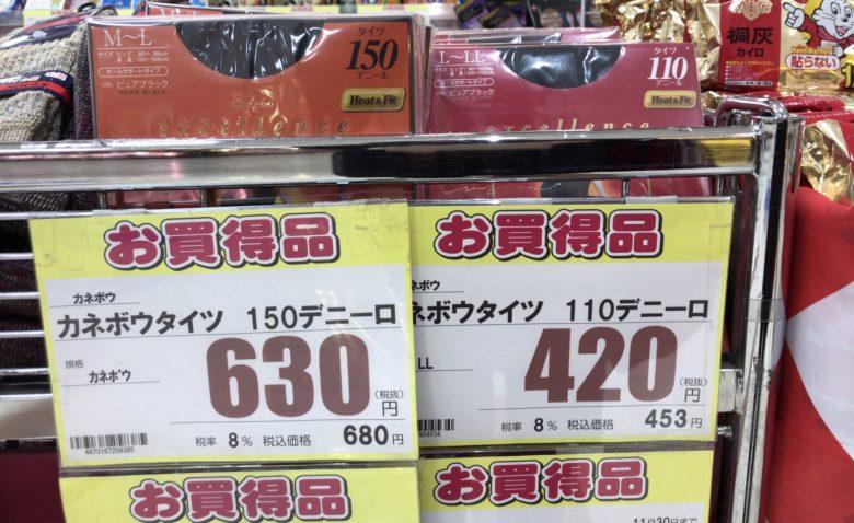 【値札誤植おもしろ画像】タイツの「デニール」を間違える値札ポップ(笑)