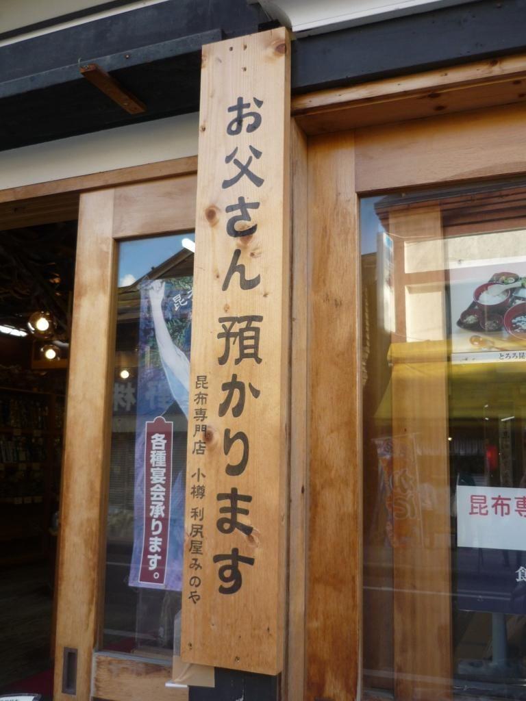 【看板おもしろ画像】お父さんを預かってくれる北海道小樽市の昆布専門店(笑)
