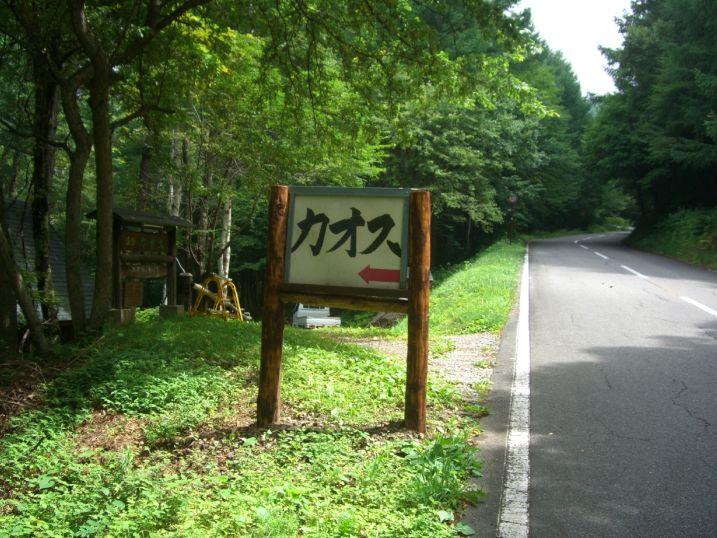 【看板おもしろ画像】山道の気になる看板「カオス」(笑)