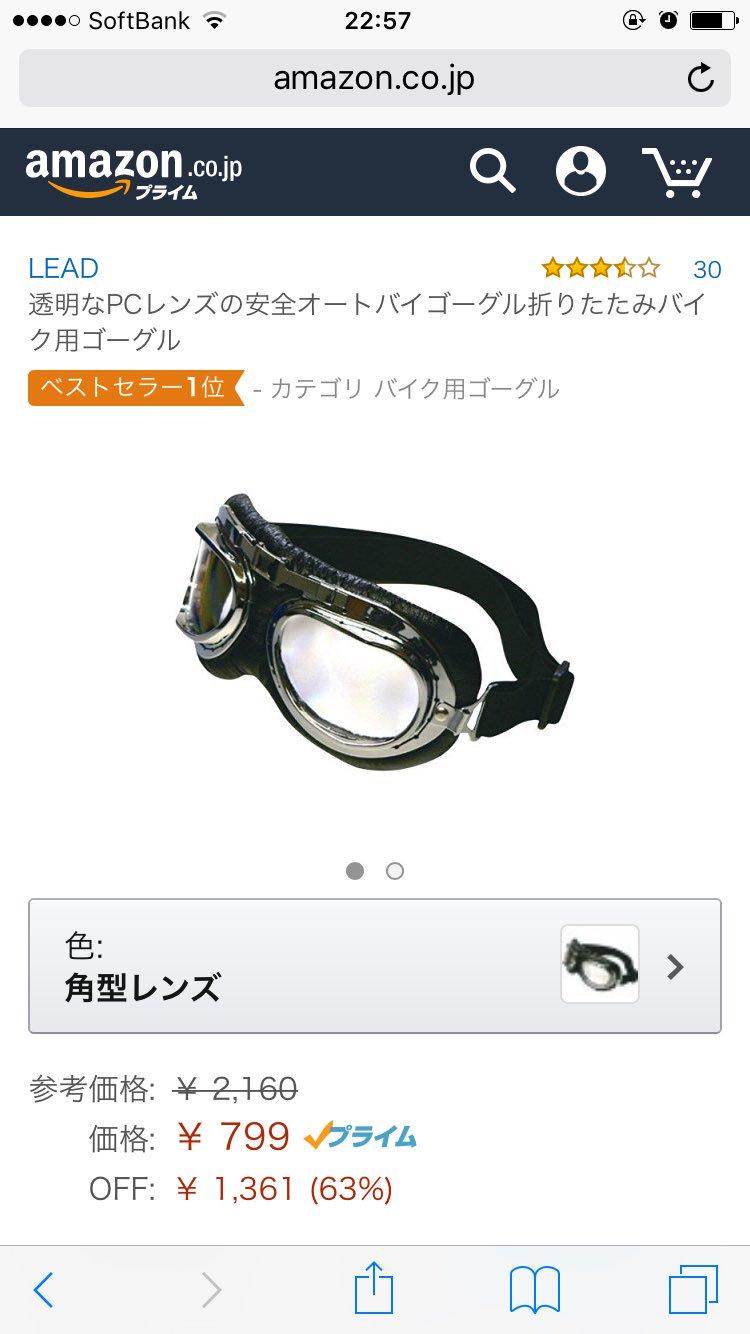 【Amazonおもしろ画像】Amazonでオートバイゴーグルと一緒に購入されている商品(笑)