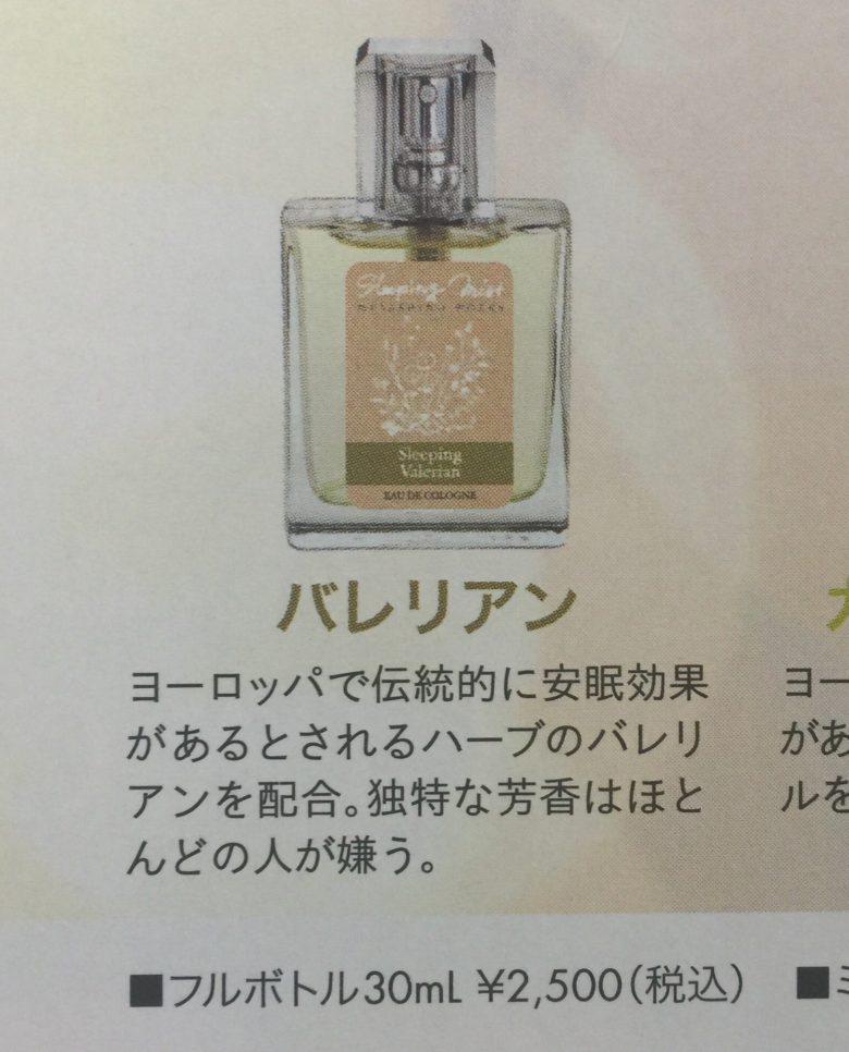 香水「バレリアン」の説明文が売る気を感じない(笑)