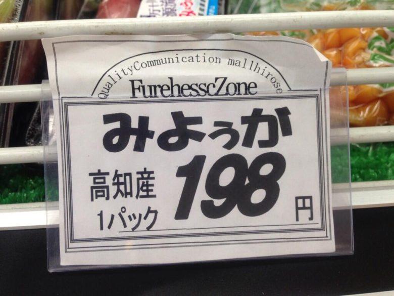 【スーパー値札誤植おもしろ画像】小文字にする箇所が違うスーパーの値札(笑)