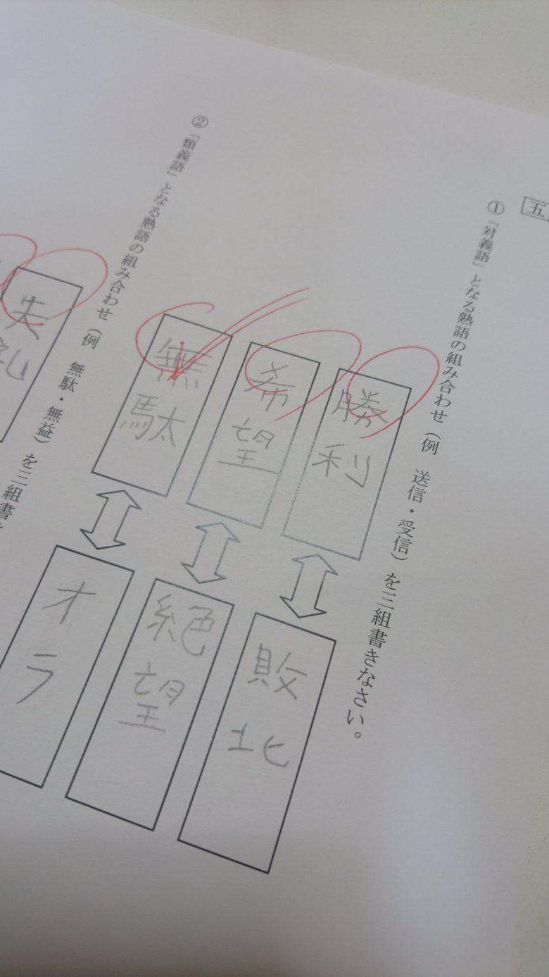 【問題回答おもしろ画像】対義語になる熟語の組み合わせを書く問題の珍回答(笑)