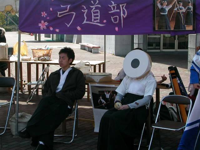 【大学生おもしろ画像】大学の部活勧誘で的のコスプレをする弓道部(笑)